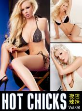 Hot Chicks 夜店辣妹 Vol.8