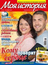 Журнал «Моя история»: Выпуски 21-2015