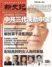 《新史記》第12期: 中共三代洗劫中國