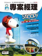 專案經理雜誌第27期(2016年06月): Snoopy65週年的專案管理