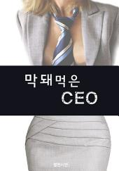 막돼먹은 CEO