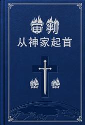 末世基督的发表(选编)