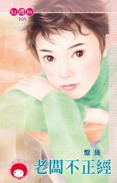 老闆不正經《限》: 禾馬文化紅櫻桃系列206