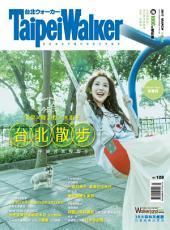 Taipei Walker 239期 3月號: 台北散步