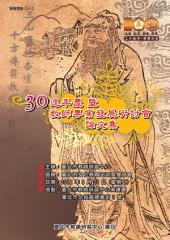 30週年慶暨教師專業發展研討會論文集