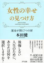 女性の幸せの見つけ方(きずな出版): 運命が開く7つの扉