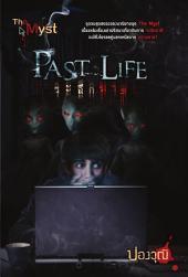 Past Life ระลึกฆาต