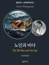 노인과 바다: 올림푸스 세계문학 7