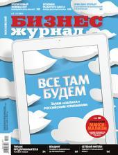 Бизнес-журнал, 2011/11