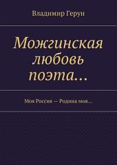 Можгинская любовь поэта... Моя Россия – Родина моя...