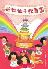 彩虹仙子歌舞團: 小兵故事百匯Ⅱ08