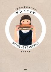 人生で一度は食べたいサンドイッチ: MY LIFE AS A SANDWICH