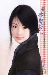 冰融你心: 禾馬文化甜蜜口袋系列029