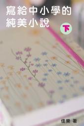 寫給中小學的純美小說(下)