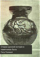 Очерки русской исторіи в памятниках быта: Том 1
