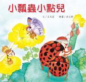 小瓢蟲小點兒: 自然故事花園21