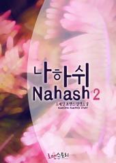 나하쉬 (Nahash) 2: 암브로시아 시리즈