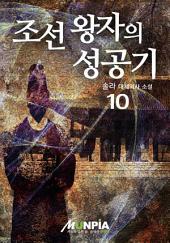 조선 왕자의 성공기 10권