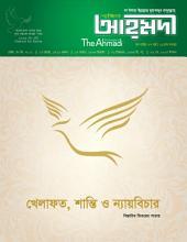 পাক্ষিক আহ্মদী - নব পর্যায় ৭৭বর্ষ । ২২তম সংখ্যা । ৩১শে মে, ২০১৫ইং | The Fortnightly Ahmadi - New Vol: 77 - Issue: 22 - Date: 31st May 2015