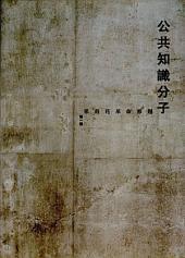 公共知識分子 No.01: 茉莉花革命, 第 1 卷