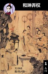和珅弄权-汉语阅读理解 Level 1 , 有声朗读本: 汉英双语
