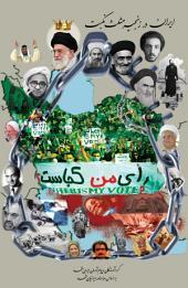 ایران در زنجیر مثلث نکبت: Iran dar zanjir mosalas nekbat