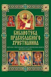 Читаем Учительные и Исторические книги Ветхого Завета: Библиотека православного христианина
