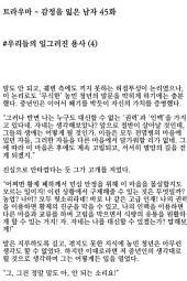 [연재] 트라우마 - 감정을 잃은 남자 45화