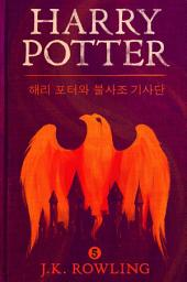 해리 포터와 불사조 기사단 - Harry Potter and the Order of the Phoenix