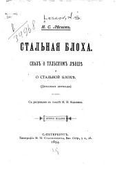 Стальная блоха: Сказ о тульском лѣвшѣ и о стальной блохѣ; цеховая легенда