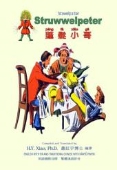 09 - Struwwelpeter (Traditional Chinese Hanyu Pinyin with IPA): 蓬髮小哥(繁體漢語拼音加音標)