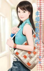 幸福有點失控: 禾馬文化甜蜜口袋系列548