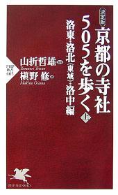 [決定版] 京都の寺社505を歩く上: 洛東・洛北(東域)・洛中編