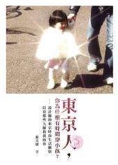東京人,你為什麼有時間穿小孩?