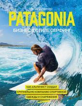Patagonia – бизнес в стиле серфинг: Как альпинист создал крупнейшую компанию спортивного снаряжения