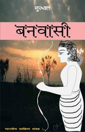 बनवासी (Hindi Sahitya): Banvaasi (Hindi Novel)