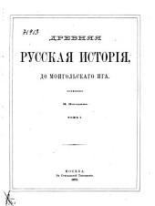 Древняя русская история, до монгольскаго ига: Том 1