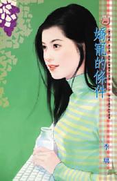 嬌寵的條件~豪門遊戲 奢求篇: 禾馬文化甜蜜口袋系列254