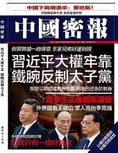 《中國密報》第44期: 習近平大權牢靠 鐵腕反制太子黨