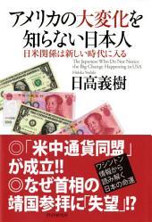 アメリカの大変化を知らない日本人: 日米関係は新しい時代に入る