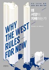 왜 서양이 지배하는가: 지난 200년 동안 인류가 풀지 못한 문제