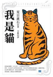 我是貓(新版): 作家夏目漱石一舉成名的不朽著作!