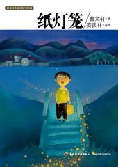 曹文轩小说阅读与鉴赏:纸灯笼