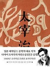 인간 실격 (미니북)(초판본)