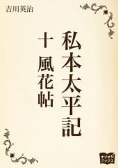 私本太平記 十 風花帖