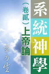 系統神學(卷貳)上帝論