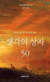 아름다운 자기혁명을 위한 생각의 상자 50