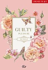 길티 플레저(guilty pleasure)