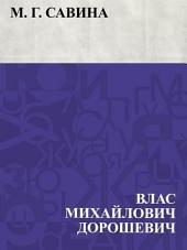 М. Г. Савина