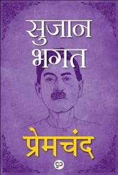 Sujaan Bhagat (Illustrated Edition): (सुजान भगत)